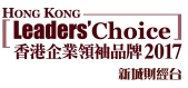 Hong Kong Leader's Choice 2015